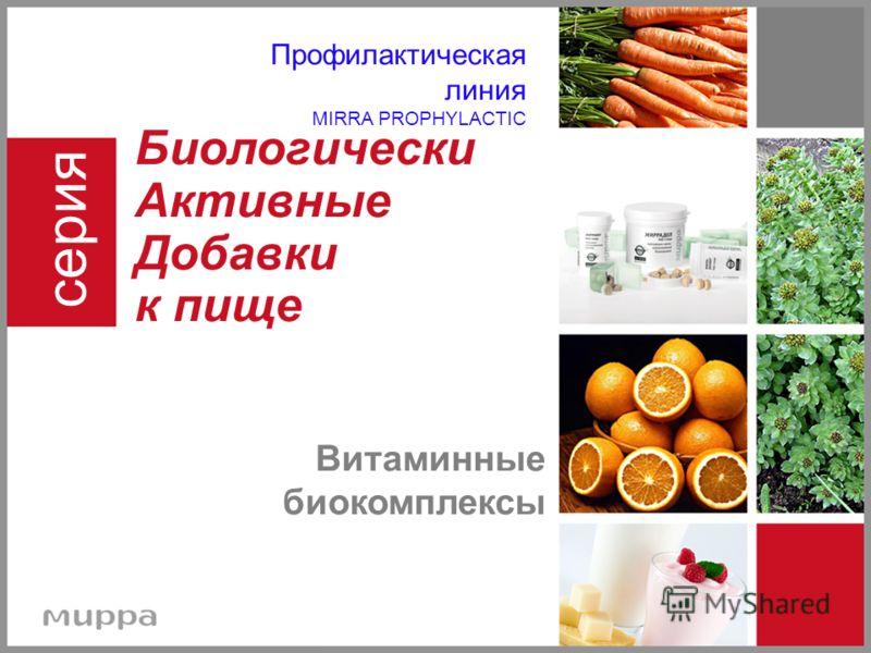 Биологически Активные Добавки к пище Витаминные биокомплексы Профилактическая линия MIRRA PROPHYLACTIC серия