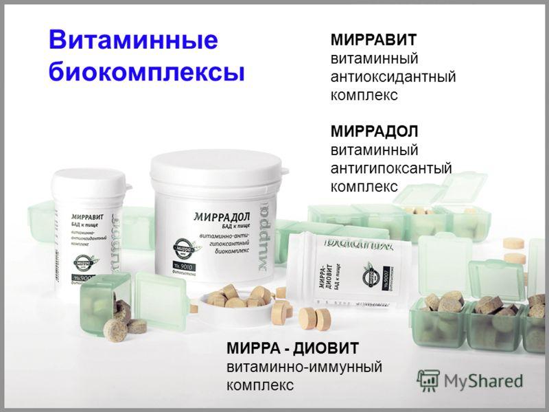 Витаминные биокомплексы МИРРА - ДИОВИТ витаминно-иммунный комплекс МИРРАВИТ витаминный антиоксидантный комплекс МИРРАДОЛ витаминный антигипоксантый комплекс