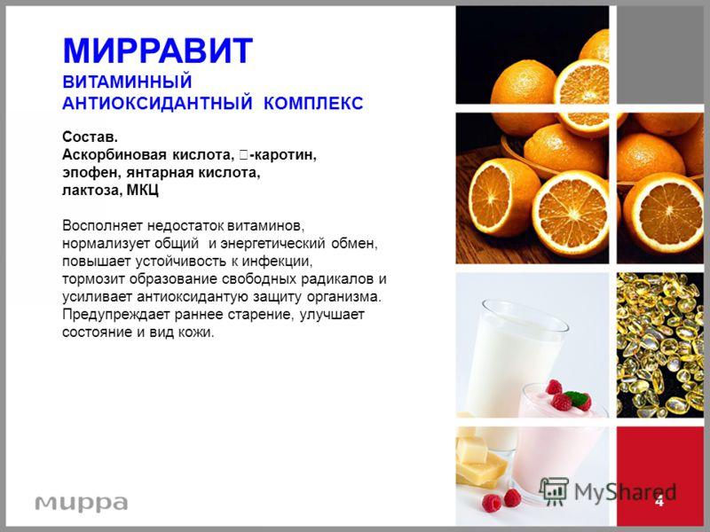 4 МИРРАВИТ ВИТАМИННЫЙ АНТИОКСИДАНТНЫЙ КОМПЛЕКС Состав. Аскорбиновая кислота, -каротин, эпофен, янтарная кислота, лактоза, МКЦ Восполняет недостаток витаминов, нормализует общий и энергетический обмен, повышает устойчивость к инфекции, тормозит образо