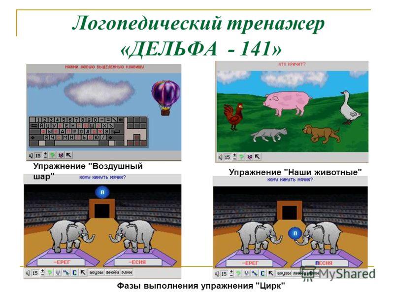 Логопедический тренажер «ДЕЛЬФА - 141» Фазы выполнения упражнения Цирк Упражнение Воздушный шар Упражнение Наши животные