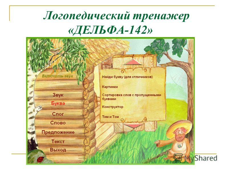 Логопедический тренажер «ДЕЛЬФА-142»