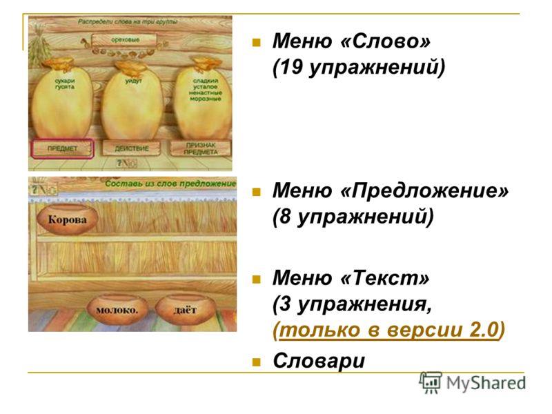 Меню «Слово» (19 упражнений) Меню «Предложение» (8 упражнений) Меню «Текст» (3 упражнения, (только в версии 2.0)только в версии 2.0 Словари