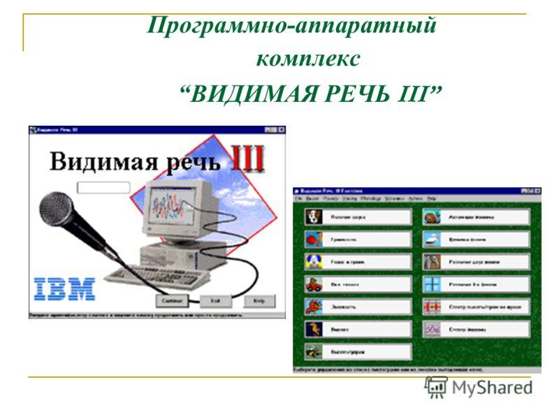 Компьютерная программа видимая речь скачать бесплатно