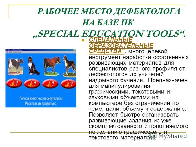 РАБОЧЕЕ МЕСТО ДЕФЕКТОЛОГА НА БАЗЕ ПК SPECIAL EDUCATION TOOLS. СПЕЦАЛЬНЫЕ ОБРАЗОВАТЕЛЬНЫЕ СРЕДСТВА