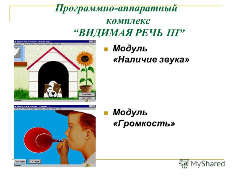 Программно-аппаратный комплекс ВИДИМАЯ РЕЧЬ III Модуль «Наличие звука» Модуль «Громкость»