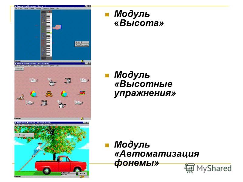Модуль «Высота» Модуль «Высотные упражнения» Модуль «Автоматизация фонемы»