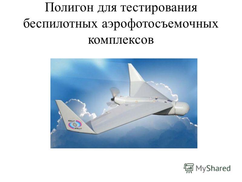 Полигон для тестирования беспилотных аэрофотосъемочных комплексов