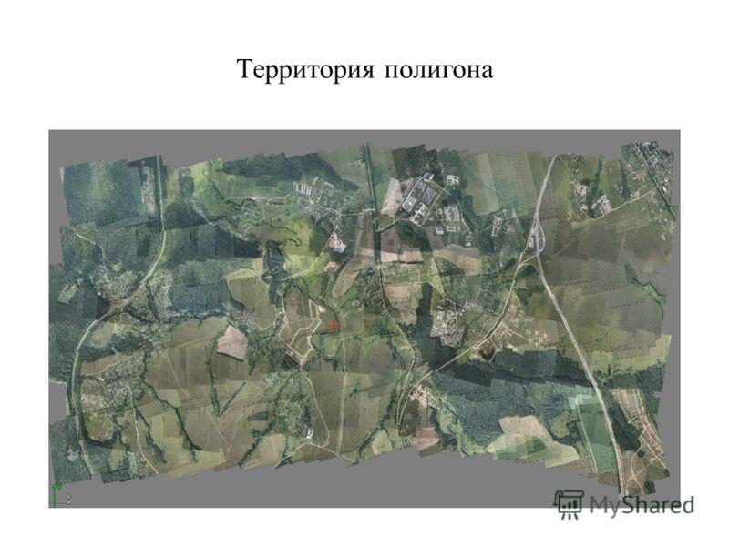Территория полигона