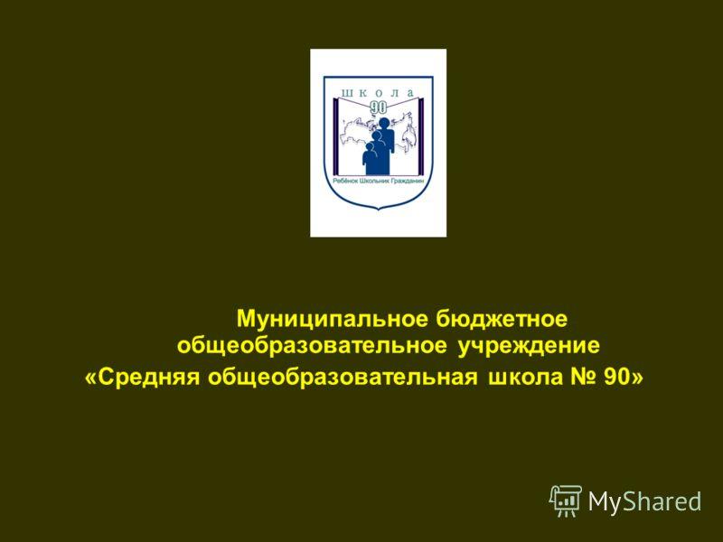 Муниципальное бюджетное общеобразовательное учреждение «Средняя общеобразовательная школа 90»