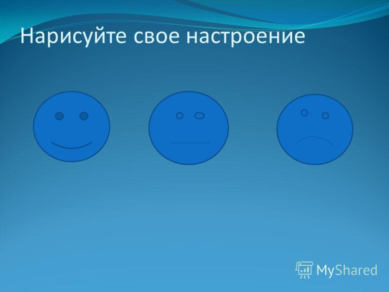 Нарисуйте свое настроение