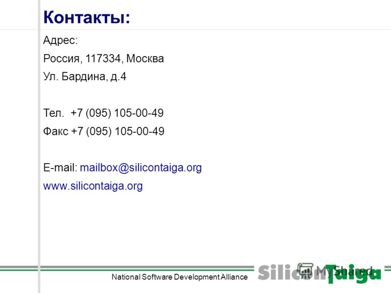 National Software Development Alliance Контакты: Адрес: Россия, 117334, Москва Ул. Бардина, д.4 Тел. +7 (095) 105-00-49 Факс +7 (095) 105-00-49 E-mail: mailbox@silicontaiga.org www.silicontaiga.org