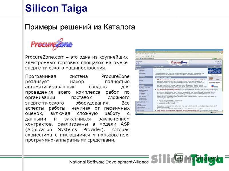National Software Development Alliance Silicon Taiga Примеры решений из Каталога ProcureZone.com – это одна из крупнейших электронных торговых площадок на рынке энергетического машиностроения. Программная система ProcureZone реализует набор полностью