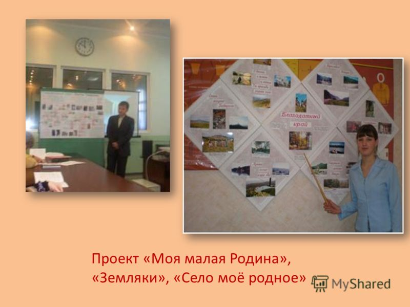 Проект «Моя малая Родина», «Земляки», «Село моё родное»