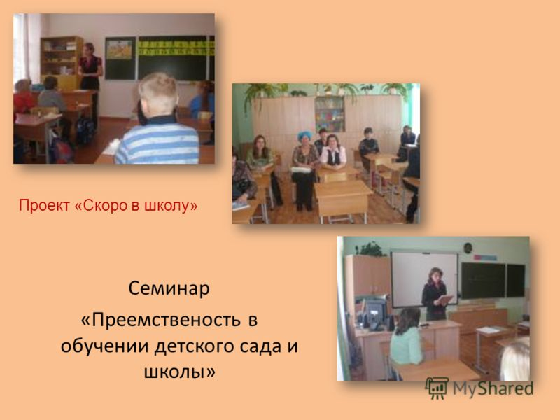 Семинар «Преемственость в обучении детского сада и школы» Проект «Скоро в школу»