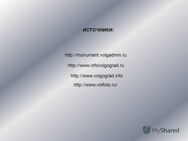 http://monument.volgadmin.ru http://www.volgograd.info http://www.infovolgograd.ru http://www.volfoto.ru/ ИСТОЧНИКИ:
