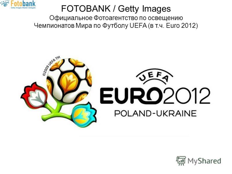 FOTOBANK / Getty Images Официальное Фотоагентство по освещению Чемпионатов Мира по Футболу UEFA (в т.ч. Euro 2012)