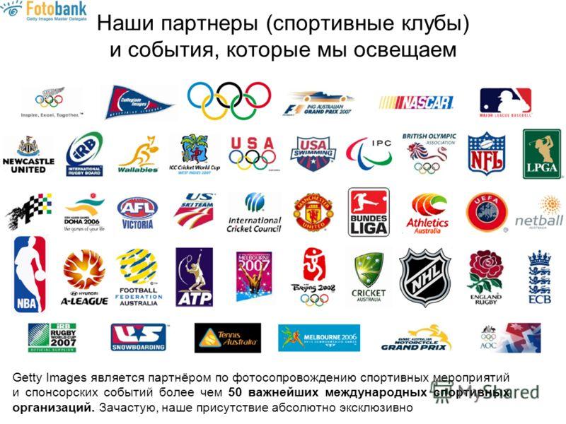 Наши партнеры (спортивные клубы) и события, которые мы освещаем Getty Images является партнёром по фотосопровождению спортивных мероприятий и спонсорских событий более чем 50 важнейших международных спортивных организаций. Зачастую, наше присутствие