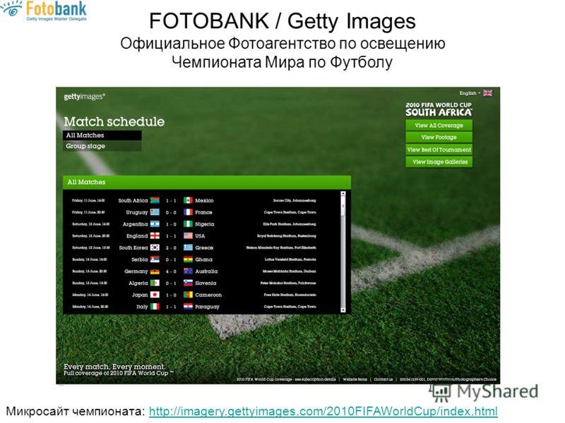 Микросайт чемпионата: http://imagery.gettyimages.com/2010FIFAWorldCup/index.htmlhttp://imagery.gettyimages.com/2010FIFAWorldCup/index.html FOTOBANK / Getty Images Официальное Фотоагентство по освещению Чемпионата Мира по Футболу