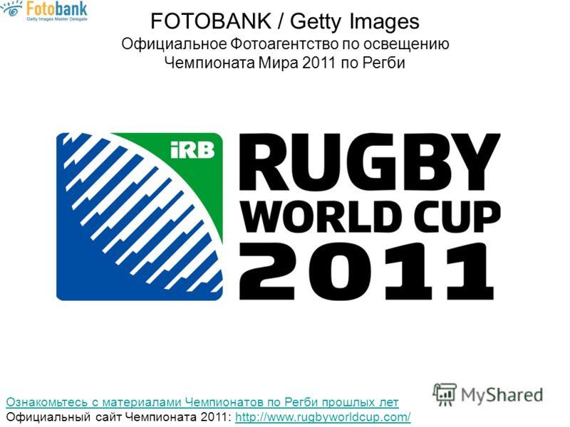 FOTOBANK / Getty Images Официальное Фотоагентство по освещению Чемпионата Мира 2011 по Регби Ознакомьтесь с материалами Чемпионатов по Регби прошлых лет Официальный сайт Чемпионата 2011: http://www.rugbyworldcup.com/http://www.rugbyworldcup.com/