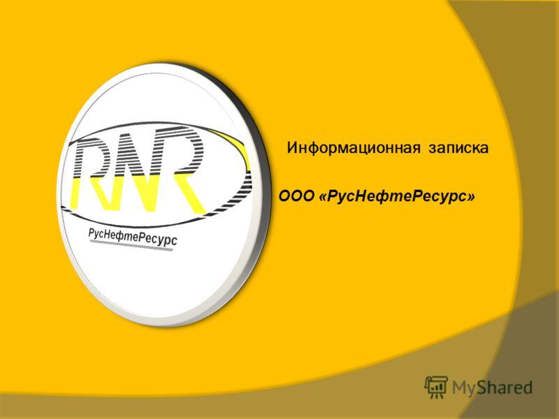 Информационная записка ООО «РусНефтеРесурс»