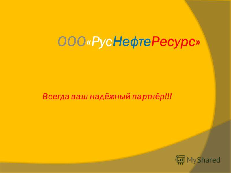 ООО«РусНефтеРесурс» Всегда ваш надёжный партнёр!!!