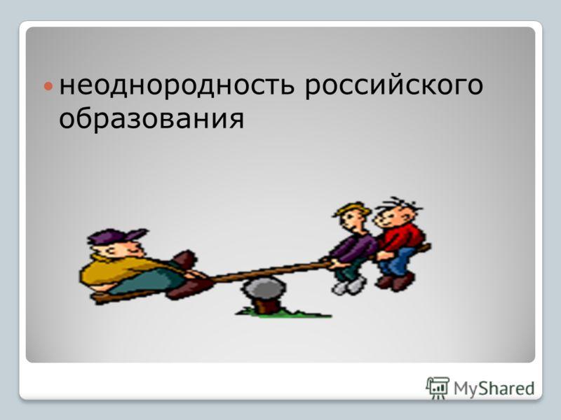 неоднородность российского образования