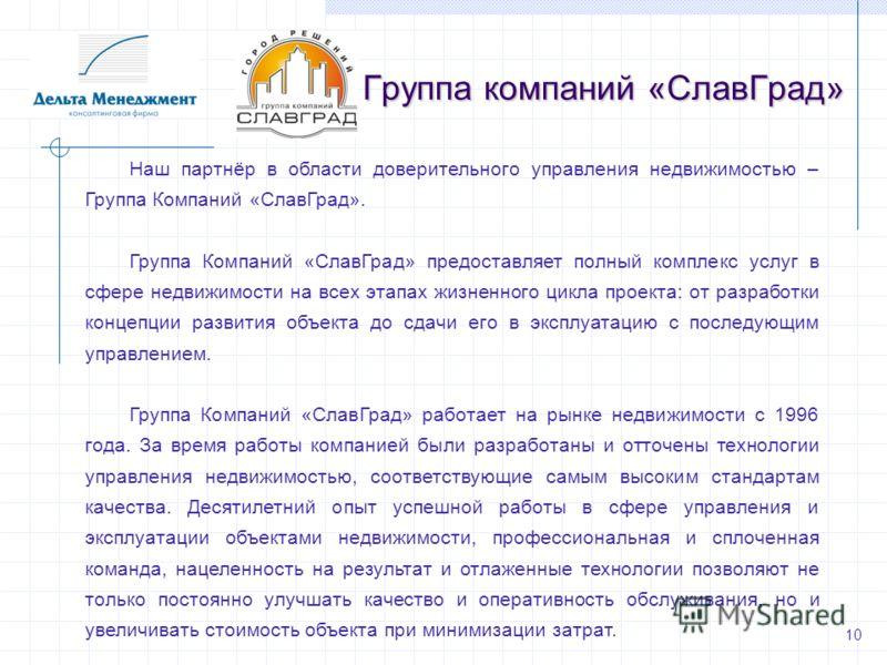 10 Группа компаний «СлавГрад» Наш партнёр в области доверительного управления недвижимостью – Группа Компаний «СлавГрад». Группа Компаний «СлавГрад» предоставляет полный комплекс услуг в сфере недвижимости на всех этапах жизненного цикла проекта: от