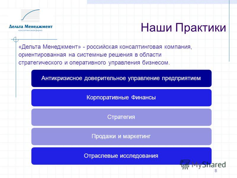 8 Наши Практики «Дельта Менеджмент» - российская консалтинговая компания, ориентированная на системные решения в области стратегического и оперативного управления бизнесом. Антикризисное доверительное управление предприятиемКорпоративные ФинансыСтрат