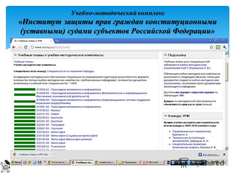 Учебно-методический комплекс «Институт защиты прав граждан конституционными (уставными) судами субъектов Российской Федерации»