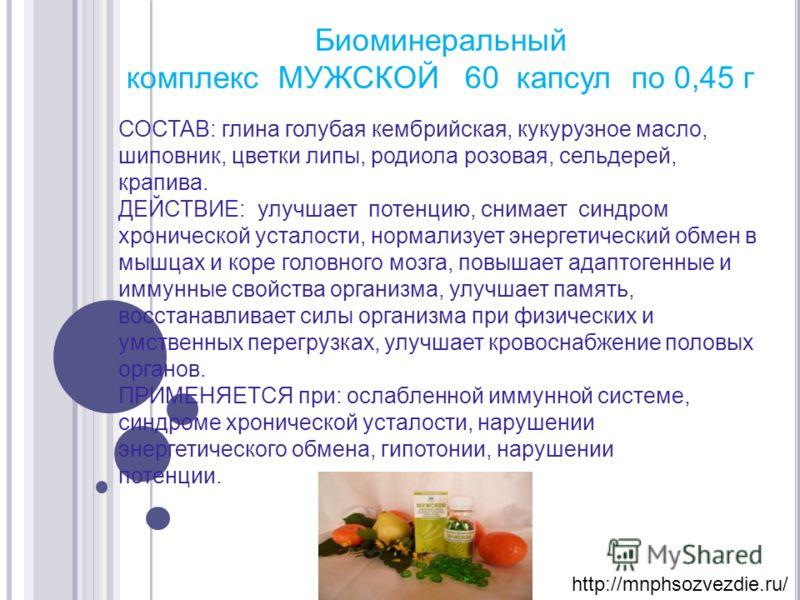 Биоминеральный комплекс МУЖСКОЙ 60 капсул по 0,45 г СОСТАВ: глина голубая кембрийская, кукурузное масло, шиповник, цветки липы, родиола розовая, сельдерей, крапива. ДЕЙСТВИЕ: улучшает потенцию, снимает синдром хронической усталости, нормализует энерг