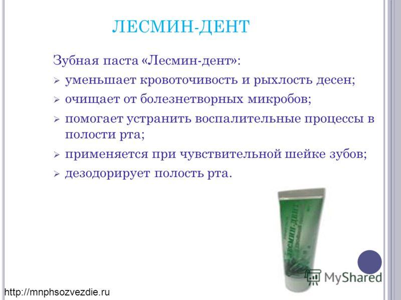 ЛЕСМИН-ДЕНТ Зубная паста «Лесмин-дент»: уменьшает кровоточивость и рыхлость десен; очищает от болезнетворных микробов; помогает устранить воспалительные процессы в полости рта; применяется при чувствительной шейке зубов; дезодорирует полость рта. htt