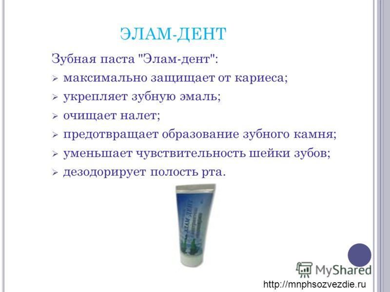 ЭЛАМ-ДЕНТ Зубная паста Элам-дент: максимально защищает от кариеса; укрепляет зубную эмаль; очищает налет; предотвращает образование зубного камня; уменьшает чувствительность шейки зубов; дезодорирует полость рта. http://mnphsozvezdie.ru