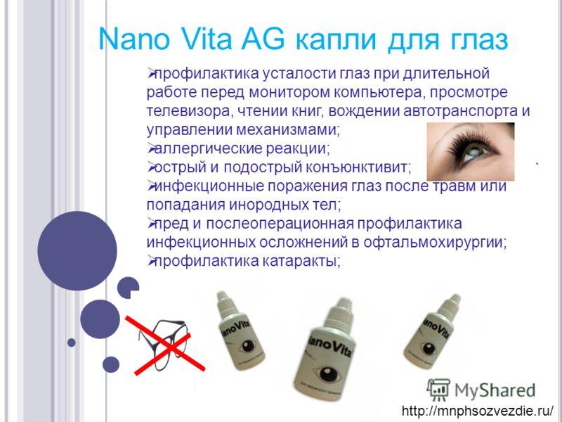 . Nano Vita AG капли для глаз профилактика усталости глаз при длительной работе перед монитором компьютера, просмотре телевизора, чтении книг, вождении автотранспорта и управлении механизмами; аллергические реакции; острый и подострый конъюнктивит; и