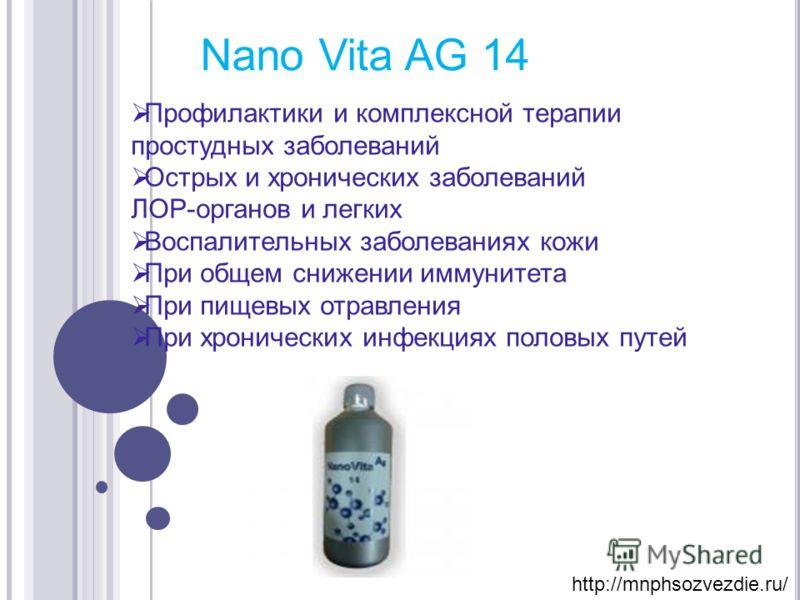 Nano Vita AG 14 Профилактики и комплексной терапии простудных заболеваний Острых и хронических заболеваний ЛОР-органов и легких Воспалительных заболеваниях кожи При общем снижении иммунитета При пищевых отравления При хронических инфекциях половых пу
