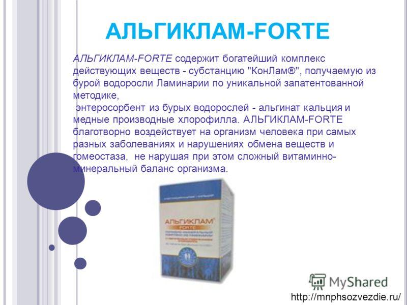 АЛЬГИКЛАМ-FORTE АЛЬГИКЛАМ-FORTЕ содержит богатейший комплекс действующих веществ - субстанцию