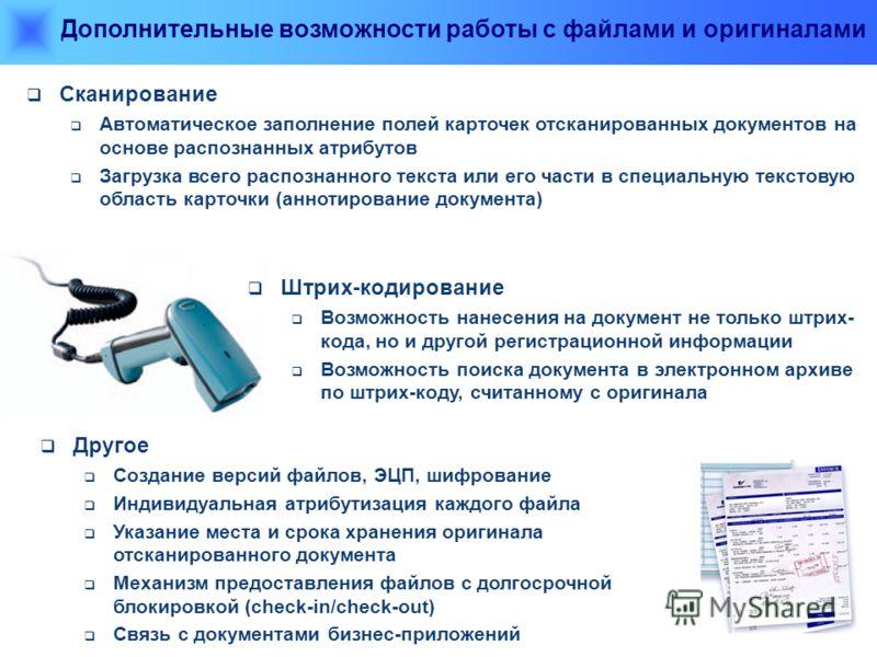Дополнительные возможности работы с файлами и оригиналами Сканирование Автоматическое заполнение полей карточек отсканированных документов на основе распознанных атрибутов Загрузка всего распознанного текста или его части в специальную текстовую обла
