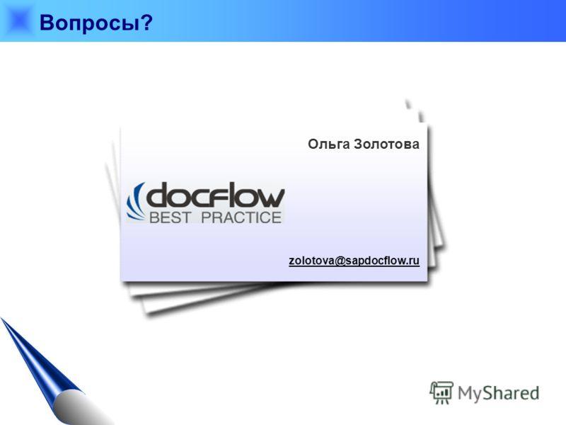 Вопросы? v zolotova@sapdocflow.ru Ольга Золотова