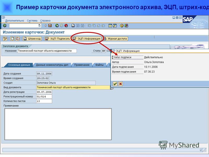 Пример карточки документа электронного архива, ЭЦП, штрих-код