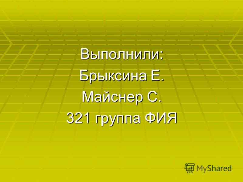 Выполнили: Брыксина Е. Майснер С. 321 группа ФИЯ