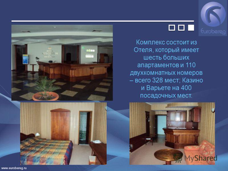 www.eurobereg.ru Комплекс состоит из Отеля, который имеет шесть больших апартаментов и 110 двухкомнатных номеров – всего 328 мест; Казино и Варьете на 400 посадочных мест.