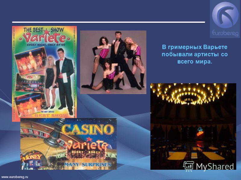 www.eurobereg.ru В гримерных Варьете побывали артисты со всего мира.