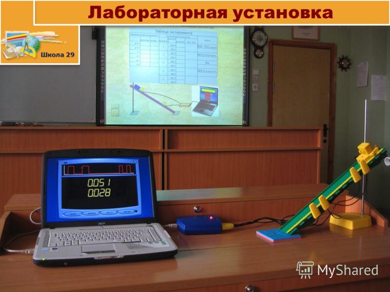 Лабораторная установка Школа 29
