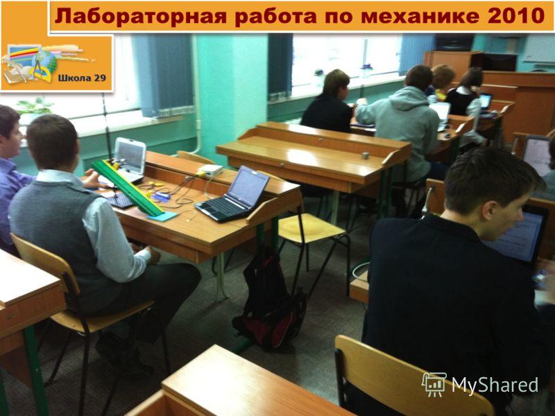 Лабораторная работа по механике 2010 Школа 29
