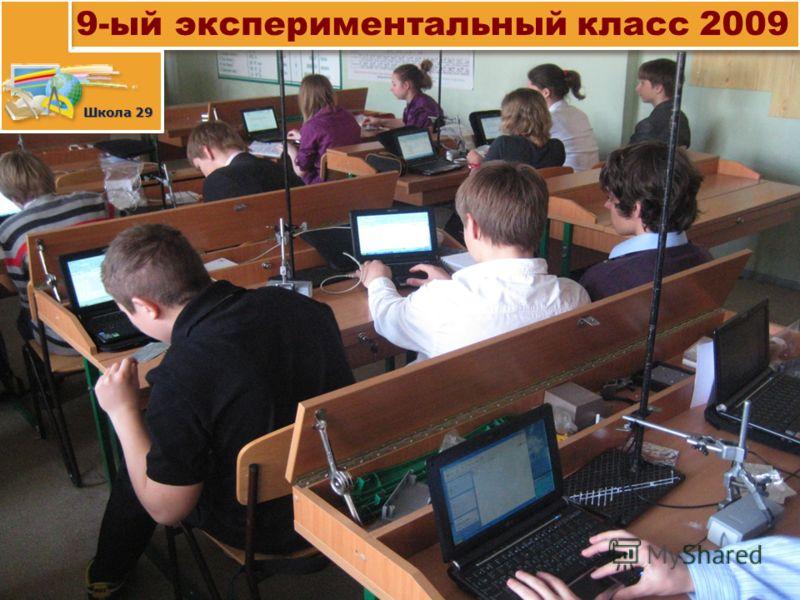 9-ый экспериментальный класс 2009 Школа 29