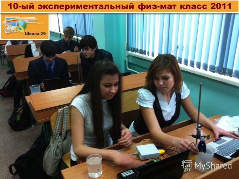 10-ый экспериментальный физ-мат класс 2011