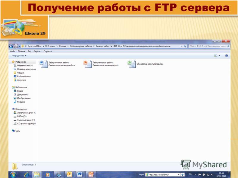 Получение работы с FTP сервера Школа 29