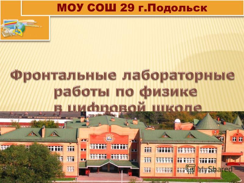 МОУ СОШ 29 г.Подольск