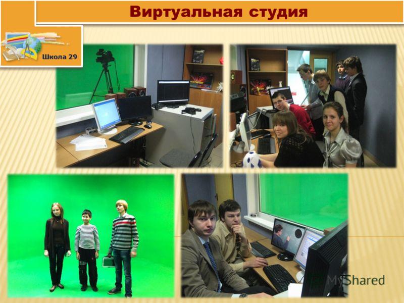 Виртуальная студия Школа 29