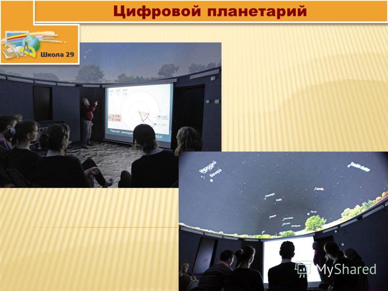 Цифровой планетарий Школа 29