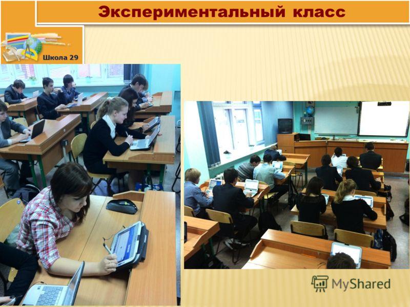 Экспериментальный класс Школа 29